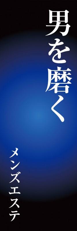 エステサロン のぼり旗のぼりサイズ:180×60cm WEB限定 素材:ポンジ 既製デザイン のぼり 一部予約 エステ 旗 のぼり旗 青と黒のグラデーション背景 メンズエステ