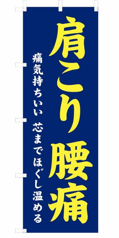 整体 整骨院 マッサージ のぼり旗のぼり旗サイズ:180×60cm 新入荷 流行 素材:ポンジ 既製デザイン 腰痛 旗 高品質 のぼり 肩こり