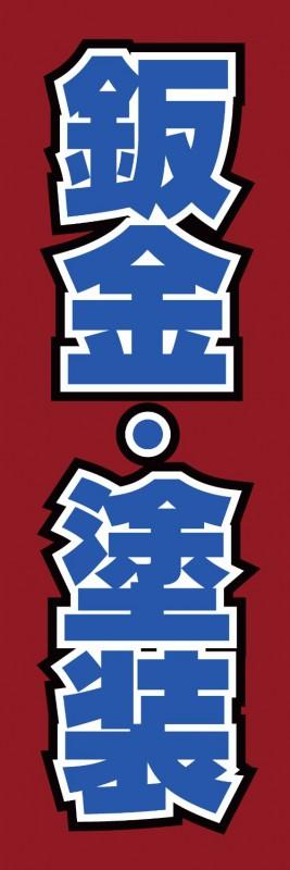 超激得SALE 車 修理 塗装 のぼり旗 のぼりサイズ:180×60cm 素材:ポンジ のぼり 新作販売 鈑金 旗 青文字茶背景 既製デザイン