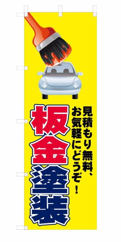 車 修理 塗装 のぼり旗 新作 大人気 のぼりサイズ:180×60cm 既製デザイン のぼり 旗 鈑金 素材:ポンジ 安心と信頼