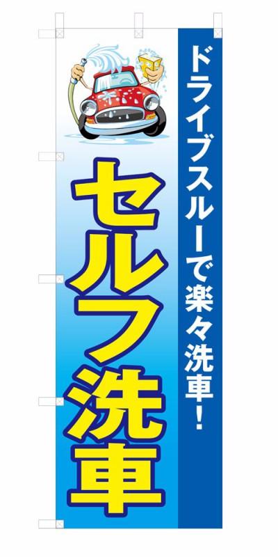 セルフ洗車 のぼり旗 全店販売中 テレビで話題 のぼりサイズ:180×60cm 素材:ポンジ のぼり 既製デザイン 旗