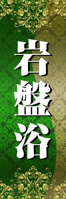 岩盤浴 エステ マッサージ のぼり旗のぼりサイズ:180×60cm トラスト 素材:ポンジ のぼり 旗 既製デザイン 緑 買い物 のぼり旗