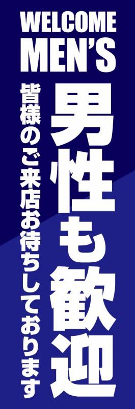 エステ マッサージ のぼり旗のぼりサイズ:180×60cm プレゼント 素材:ポンジ 既製デザイン 男性も歓迎 格安 紺背景 旗 のぼり 白文字