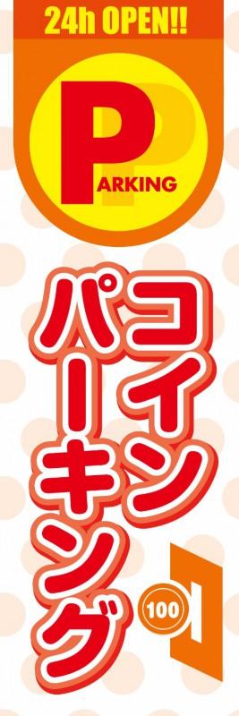 コインパーキング のぼり旗 オレンジ のぼりサイズ:180×60cm 既製デザイン 素材:ポンジ 旗 供え のぼり 全国どこでも送料無料