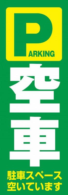 駐車場 のぼり旗 空車 緑背景 のぼりサイズ:180×60cm のぼり 全商品オープニング価格 既製デザイン 激安通販専門店 素材:ポンジ 旗