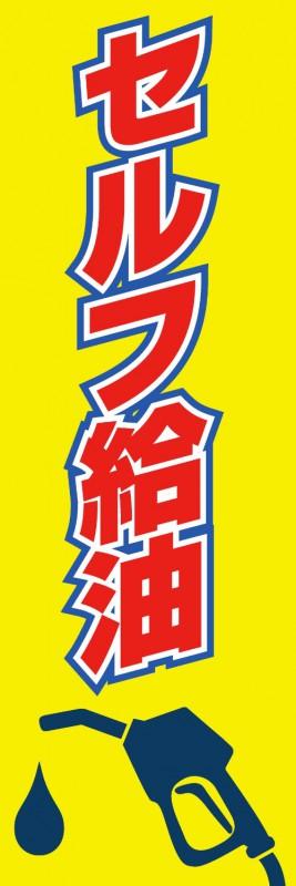 セルフ給油 のぼり旗 黄色 のぼりサイズ:180×60cm のぼり 本日の目玉 旗 素材:ポンジ 開催中 既製デザイン