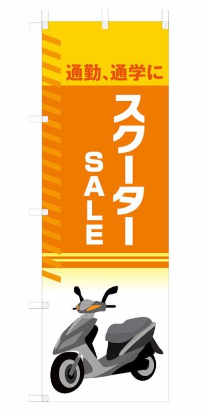 スクーター のぼり旗 のぼりサイズ:180×60cm 素材:ポンジ お気にいる 旗 新色 既製デザイン のぼり