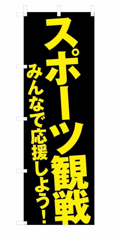 のぼり旗 スポーツ観戦 応援しよう のぼりサイズ:180×60cm 素材:ポンジ 既製デザイン みんなで応援しよう 観戦 ブランド買うならブランドオフ スポーツ 与え のぼり 黒 旗