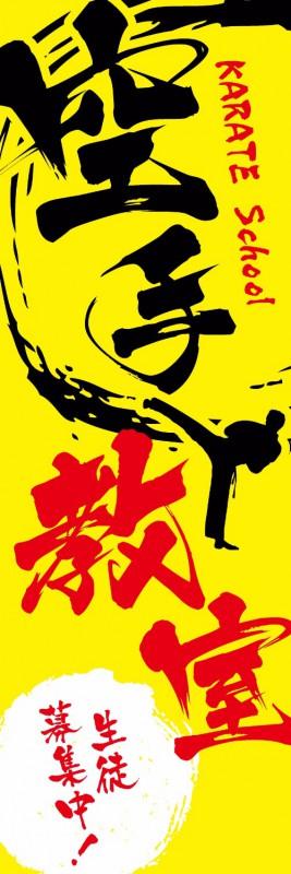 のぼり旗 空手教室 黄色背景 のぼりサイズ:180×60cm 既製デザイン 最新 今ダケ送料無料 のぼり 素材:ポンジ 旗