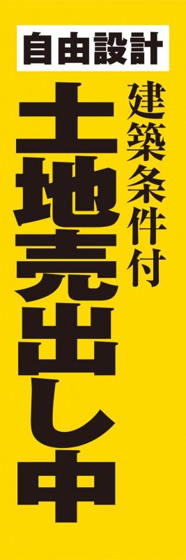 不動産 のぼり旗 土地売出し中 格安 黄色 のぼりサイズ:180×60cm 素材:ポンジ 旗 ギフ_包装 のぼり 既製デザイン