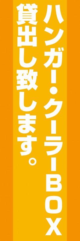 不動産 のぼり旗 ハンガー クーラーBOX貸出し致します オレンジ のぼり 素材:ポンジ のぼりサイズ:180×60cm 旗 お中元 既製デザイン 格安 価格でご提供いたします