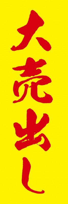 大売り出し 中古 大感謝祭 SALE セール バーゲンのぼり旗既製品 のぼりサイズ:180×60cm 赤文字黄色背景 大売出し 旗 既製デザイン 新品未使用 のぼり 素材:ポンジ