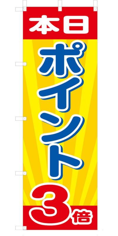 ポイント SALE セール バーゲンのぼり旗既製品 のぼりサイズ:180×60cm のぼり 直営ストア 売り出し 本日ポイント3倍 既製デザイン 素材:ポンジ 旗