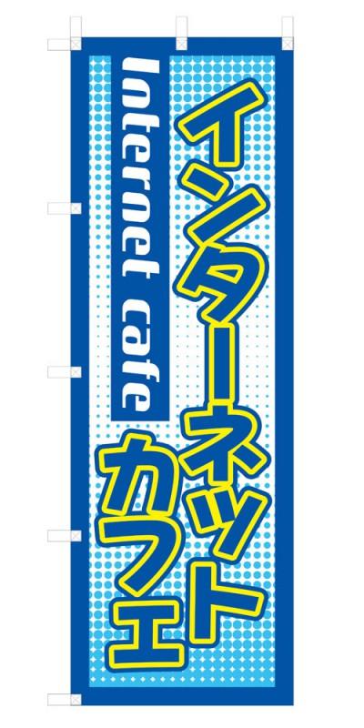 インターネット 青文字 のぼり 旗 既製品のぼりサイズ:180×60cm 素材:ポンジ 店 漫画喫茶 スーパーセール ネットカフェ 既製デザイン カフェ 緑文字