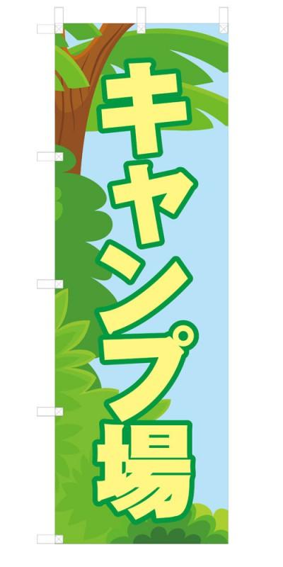 キャンプ場 のぼり旗 ご予約品 既製品 のぼりサイズ:180×60cm 素材:ポンジ 旗 のぼり 既製デザイン セールSALE%OFF