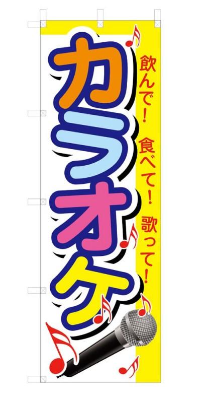 お得クーポン発行中 飲んで 食べて 歌って カラオケ 未使用 黄色 既製品のぼりサイズ:180×60cm 既製デザイン 旗 のぼり 素材:ポンジ