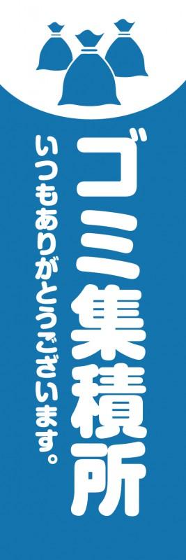 既製品 のぼり 旗 ゴミ 資源ごみ 粗大ゴミ 白抜き文字 エコ環境のぼりサイズ:180×60cm 既製デザイン ゴミ集積所 青背景 超歓迎された いよいよ人気ブランド 素材:ポンジ