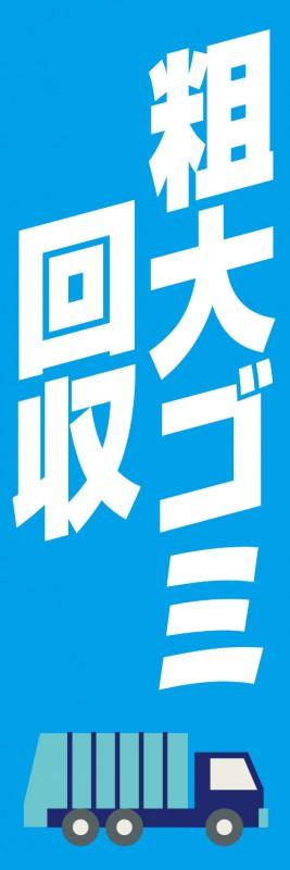 既製品 のぼり 公式ショップ 旗 ゴミ 資源ごみ 粗大ゴミ 有名な 素材:ポンジ エコ環境のぼりサイズ:180×60cm 粗大ゴミ回収 青色背景 既製デザイン