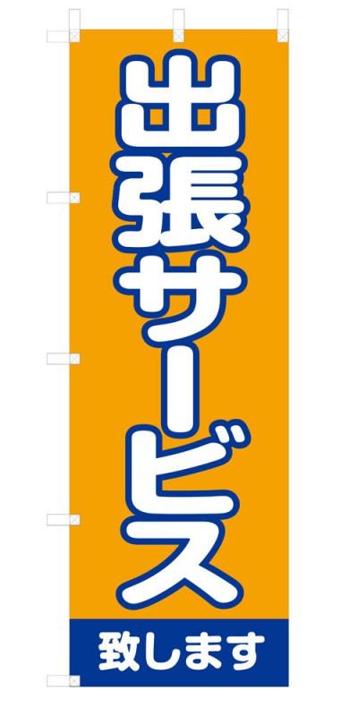 出張サービス オレンジ背景 のぼり旗既製品のぼりサイズ:180×60cm お得 割引 素材:ポンジ のぼり 既製デザイン 旗