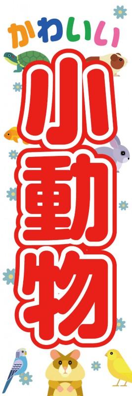 ペットショップ のぼり旗 小動物 赤色 のぼりサイズ:180×60cm レビューを書けば送料当店負担 既製デザイン のぼり 予約販売品 素材:ポンジ 旗