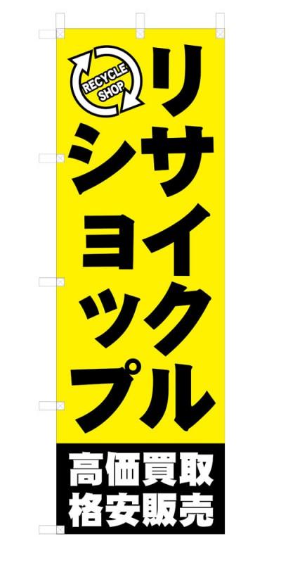 既製品 のぼり 旗 リサイクル 秀逸 好評受付中 買取 中古 レンタルのぼりサイズ:180×60cm 既製デザイン 素材:ポンジ 高価買取 格安販売 リサイクルショップ