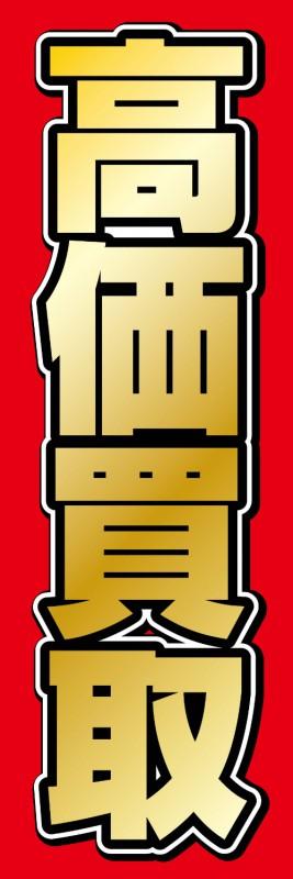 既製品 のぼり 旗 リサイクル 買取 信頼 人気の定番 中古 素材:ポンジ レンタルのぼりサイズ:180×60cm 既製デザイン 高価買取 赤背景