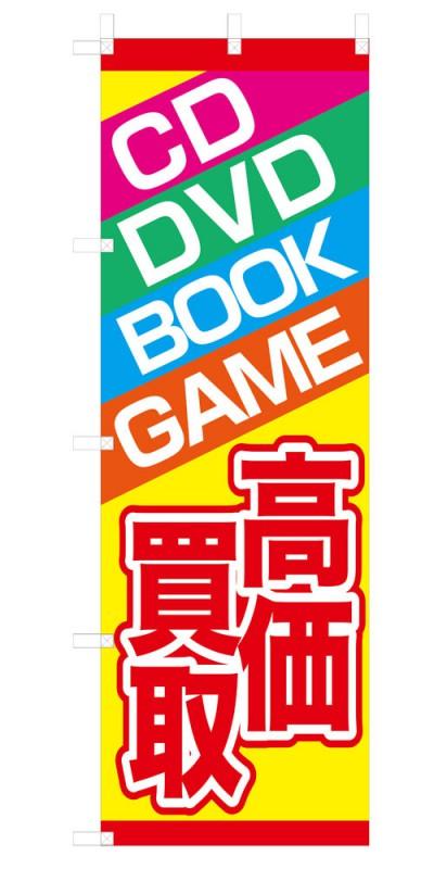 既製品 のぼり 旗 新発売 お気に入 リサイクル 買取 中古 レンタルのぼりサイズ:180×60cm 既製デザイン 高価買取 素材:ポンジ CD GAME DVD BOOK