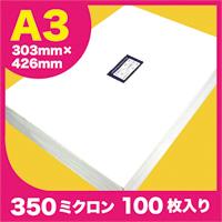 ラミネートフィルム / 350ミクロンA3 / 100枚入り