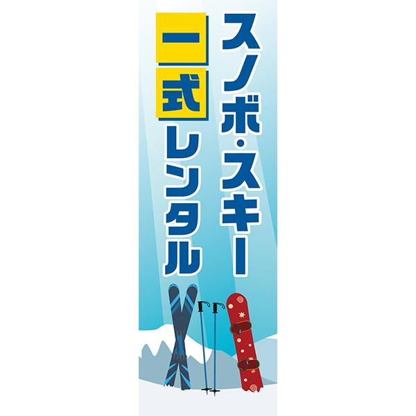 スキー スノーボード レンタル 数量限定 スポーツショップのぼりサイズ:180×60cm 素材:ポンジ 旗 ランキング総合1位 のぼり 一式 既製デザイン