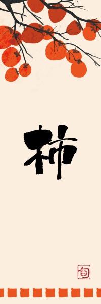 秋の味覚 果物 青果物 農産物 農園 直売所 毎日激安特売で 営業中です 並行輸入品 即売所 イベント 果物狩りのぼりサイズ:180×60cm フルーツ のぼり 柿 かき 素材:ポンジ 旗 既製デザイン