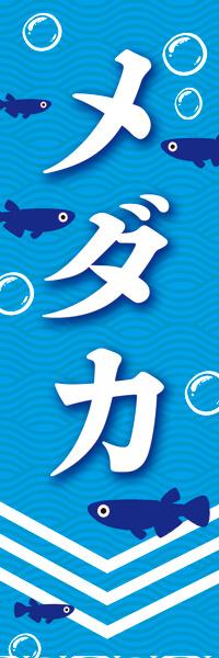 ペットショップ 往復送料無料 淡水魚 爆安プライス アクアリウムめだか のぼり旗 のぼりサイズ:180×60cm 素材:ポンジ 既製デザイン 旗 のぼり メダカ めだか