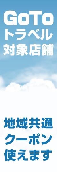 温泉 再再販 旅行 日帰り旅行 宿泊 ホテル 旅館 民泊 のぼり旗のぼりサイズ:180×60cm 素材:ポンジ 既製デザイン のぼり 旗 地域共通 割引券 goto TRAVEL キャンペーン 対象店舗 トラベル GO クーポン 旅行代理店 割引 TO