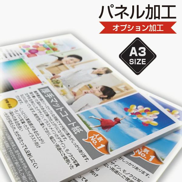 ポスター 公式ストア ウエルカムボードの追加加工オプションとなります 単体でのご注文は出来ません パネル加工 A3サイズポスター 上等 ウエルカムボード オプション加工