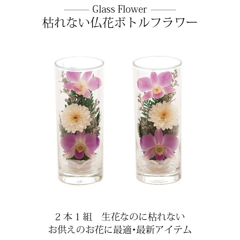 D-0003 ボトルフラワー グラスフラワー glassFlower 仏花 蘭 洋ラン 菊 フラワー ガラス プリザーブドフラワー ドライ 枯れない花 お供え 仏壇
