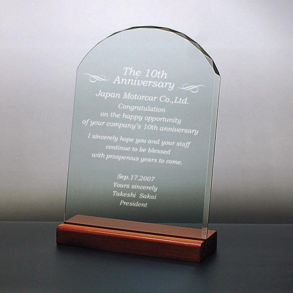 盾 ガラス 表彰 記念 楯 DSP-1 サンド彫刻無料 感謝状 記念品 表彰 周年記念 創立記念 退職記念 お祝い 名入れ プレゼント 還暦 喜寿 金婚式 銀婚式 イベント ギフト
