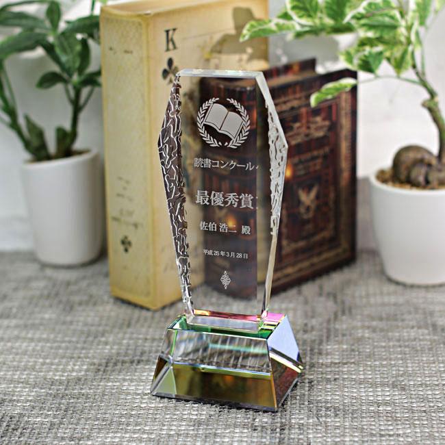 クリスタル トロフィー 名入れ 彫刻 無料 CR-22 送料無料 優勝 表彰 記念品 大会 イベント プレゼント 名入れ記念品 とろふぃー