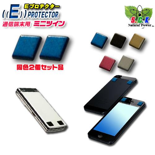 スマートフォン(iphone)・携帯電話・タブレット・ゲーム機、通信端末の電磁波防止と電磁波対策にお使い下さい!超遠赤外線帯(THz)量子作用により貴方を守ります。  Eプロテクター通信端末用〔ミニツインタイプ〕2個入 [商標登録第5948724号] - nutranuggets.it