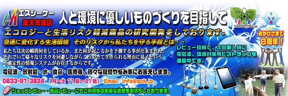エスシーケー 楽天市場店:電子レンジ・IH・携帯・スマホ・パソコン等の電磁波対策にお悩みの方へ!