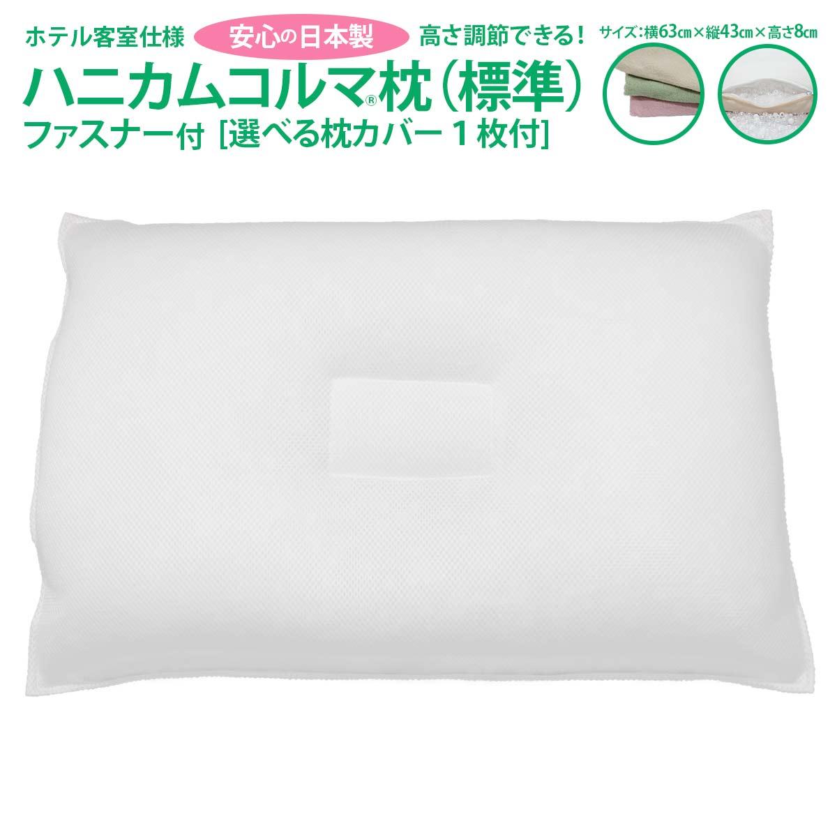 色が選べる枕カバー付 スーパーホテル仕様 ハニカムコルマ枕 標準 通気性 ついに再販開始 自分で高さ調節できる 高品質 日本製 ファスナー付き63cm×43cm