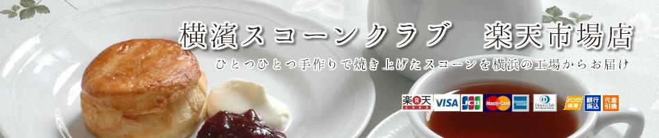 横濱スコーンクラブ 楽天市場店:イギリスの焼き菓子スコーンを中心に手作りの焼き菓子等を販売しています。