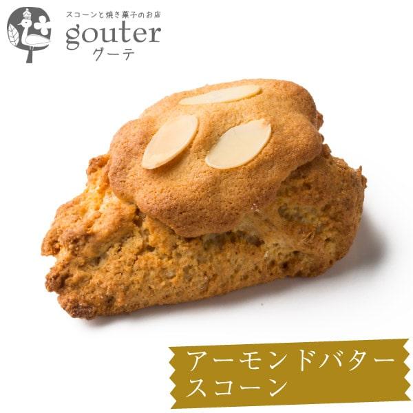 無添加の自家製アーモンドバターを使用 アーモンドバタースコーン 直営ストア 祝開店大放出セール開催中