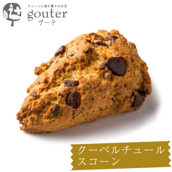 カカオ56%のクーベルチュールチョコレートを使用 期間限定お試し価格 クーベルチュールスコーン 特価