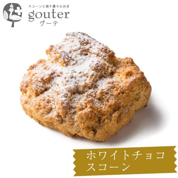 注目ブランド 優しい甘みが特徴 ホワイトチョコスコーン 推奨