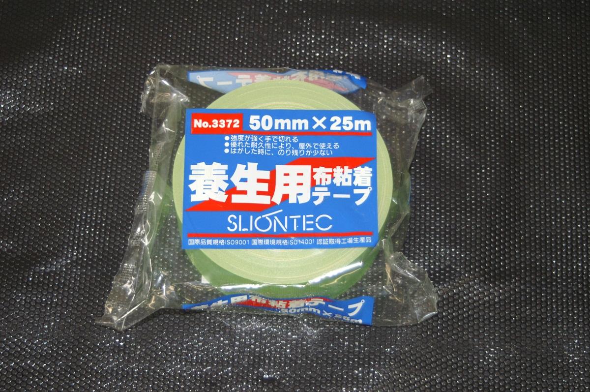 スリオン養生用布テープ#3372 50mm幅 25m巻 G色 (30巻入)3ケース建築塗装時のマスキングに最適。メーカーより直送