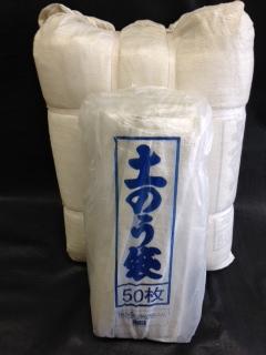 送料無料土のう袋 50枚入×8 20梱包合計8,000枚【土のう、土嚢、土嚢袋】防災用品、水害対策、浸水対策