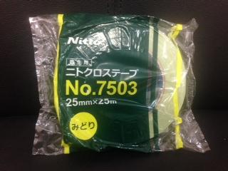 日東電工 外装塗装用布粘着テープニトクロステープNo.7503(みどり色)25mm x 25m巻(60巻入)x3箱