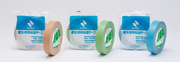 3箱で送料無料ニチバン養生用布粘着テープNo.103B(ブルー)50mm x 25m巻(30巻入)x3箱