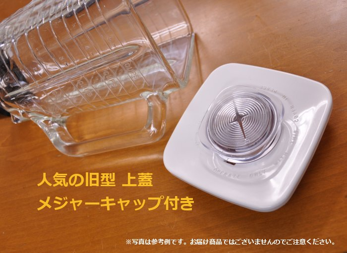 Oster オスタライザー Blender parts lid white osterizer