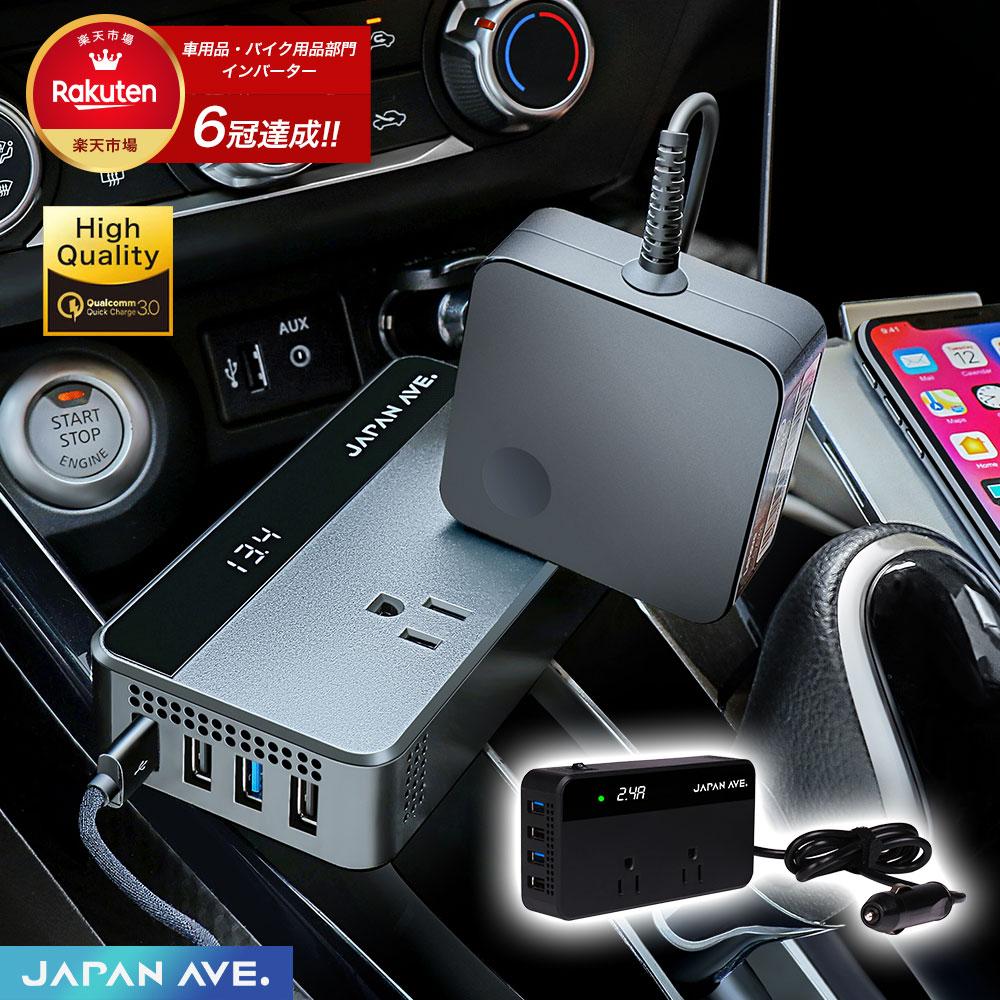QC3.0 搭載 200W カーインバーター DC12VをAC100Vに交換 USB 最大出力9.6A 車載 AC電源 12V車 シガーソケット 急速充電 電源 DC12VをAC100Vに変換 スマホ 日本最大級の品揃え iphone 12V対応 車 充電 ブラック 期間限定送料無料 コンセント クイックチャージ 給電 充電器 android