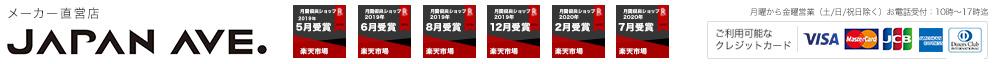 JAPAN AVE. 楽天市場店:2016年に愛知県で創業されたカーエレクトロニクスブランドです